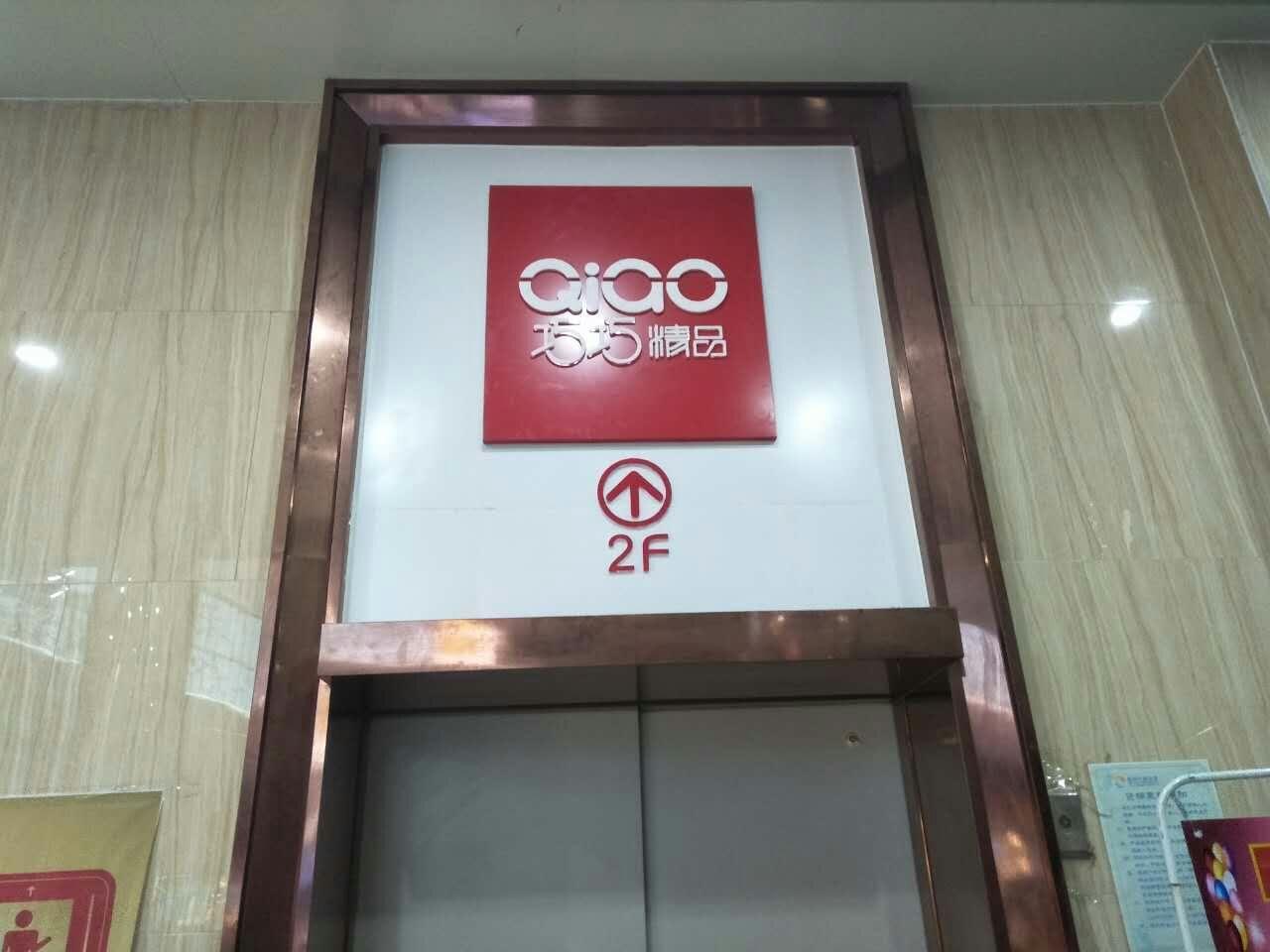 电梯入口2