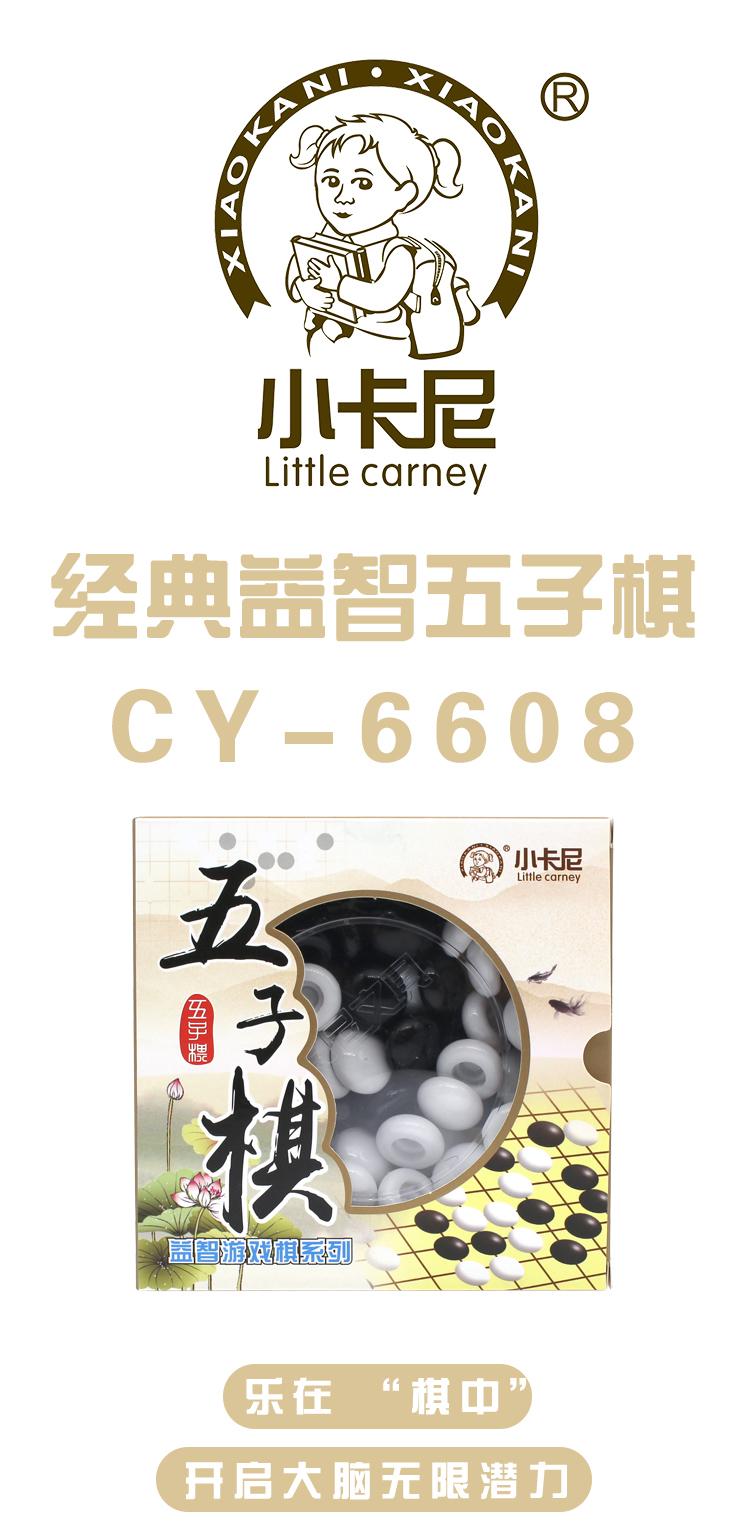 CY-6608_01.jpg