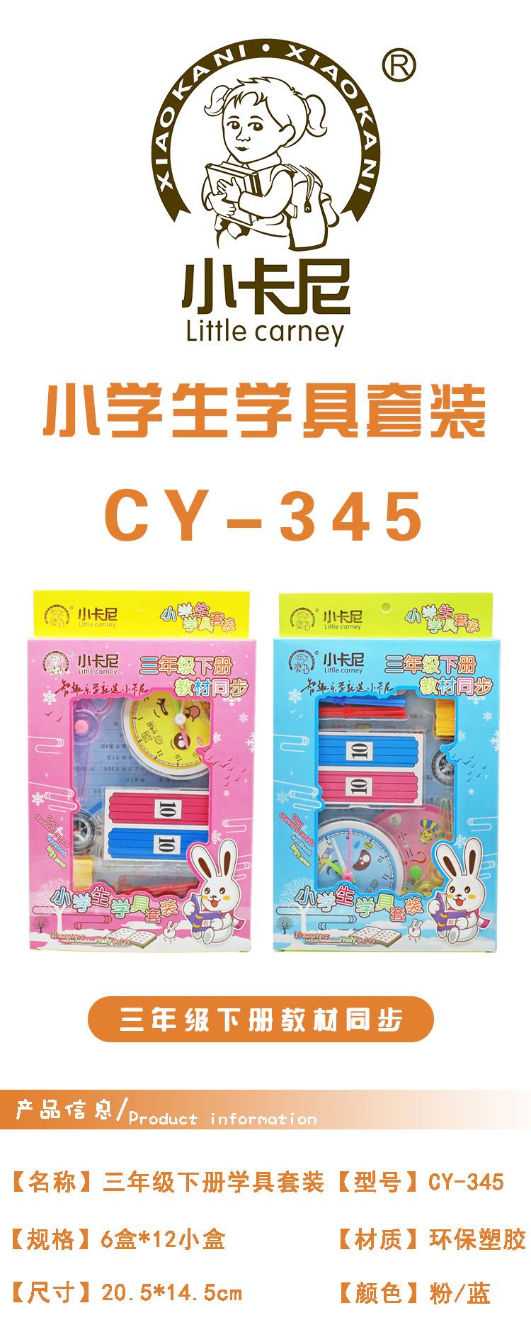 CY-345_01.jpg