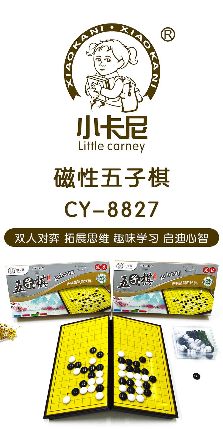 CY-8827_01.jpg