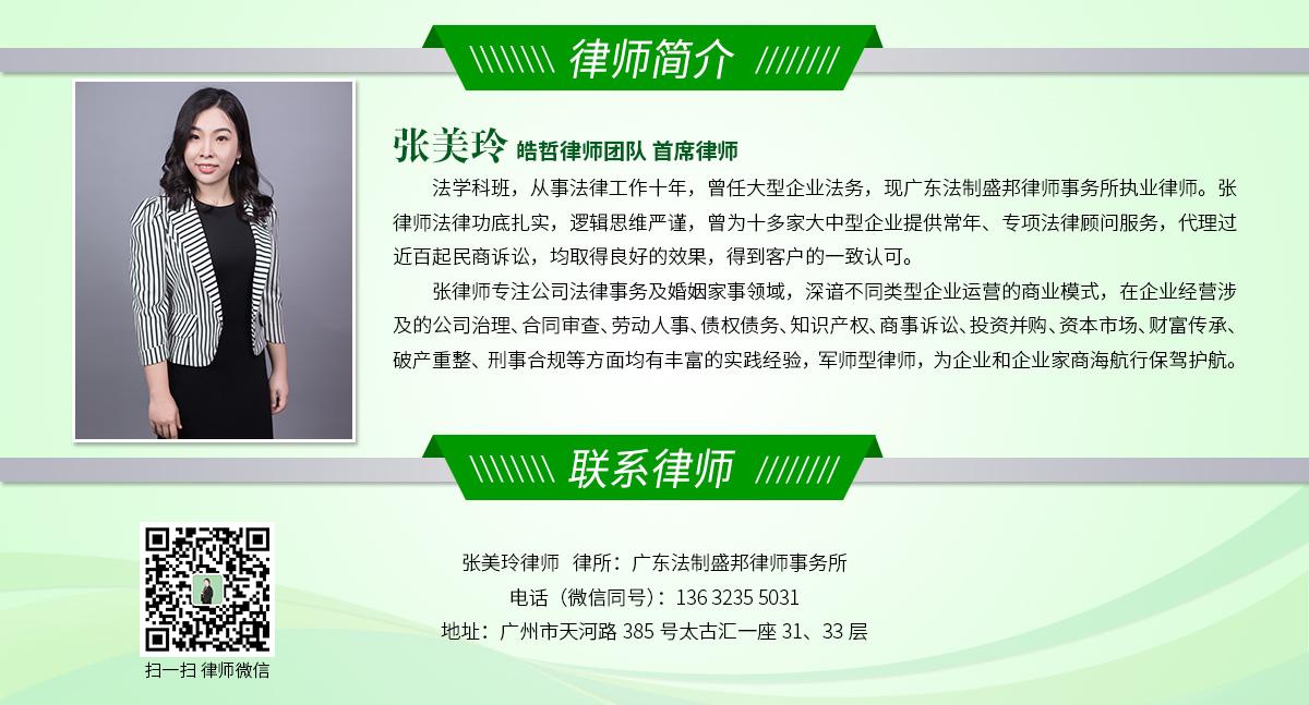 广州债权债务律师.jpg
