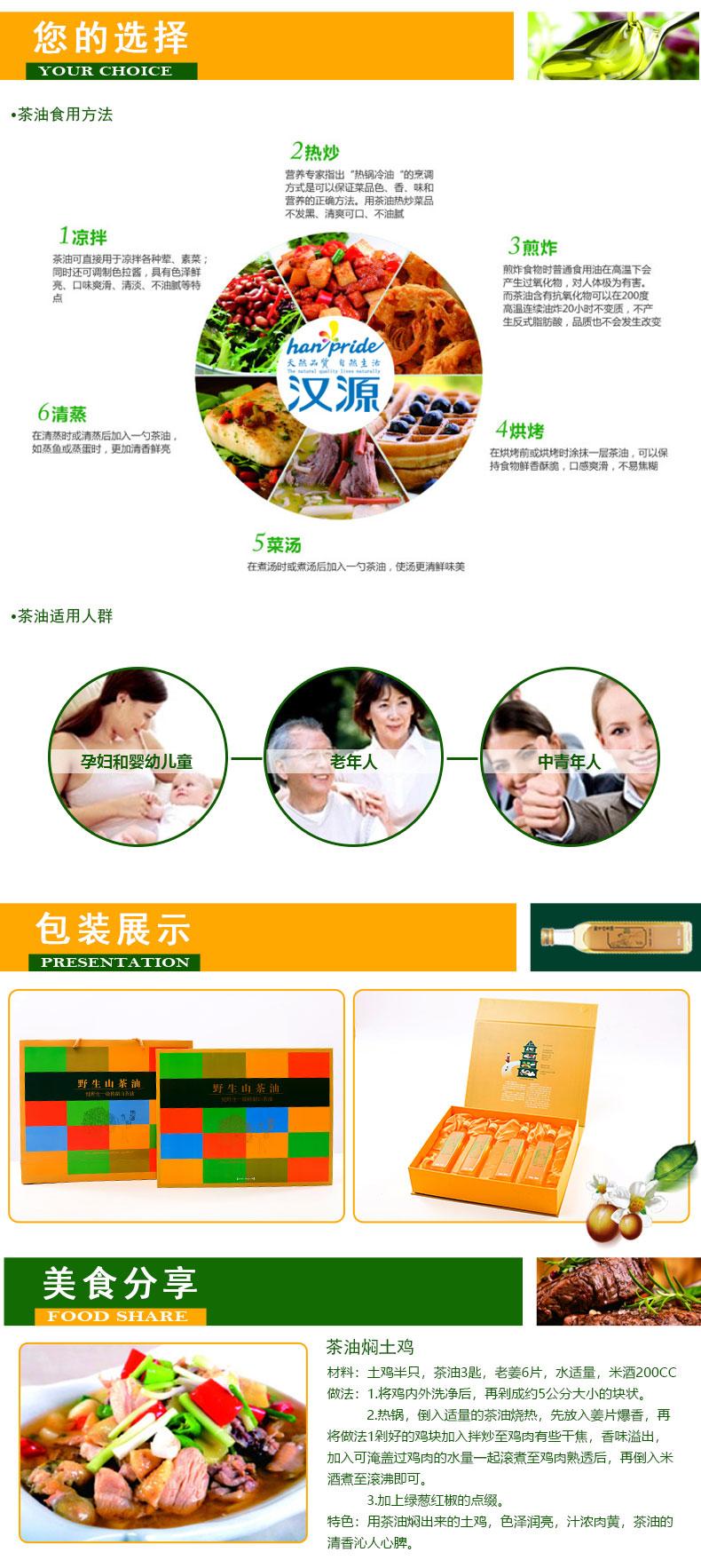 漢之源山茶油詳情頁500mlX4_04.jpg