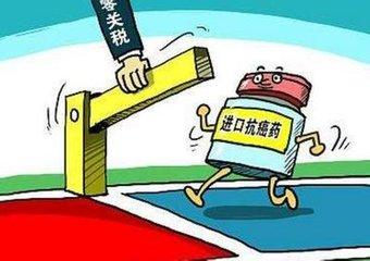中国抗癌药零关税传递的三大信号了解一下