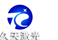 久天激光切割机logo