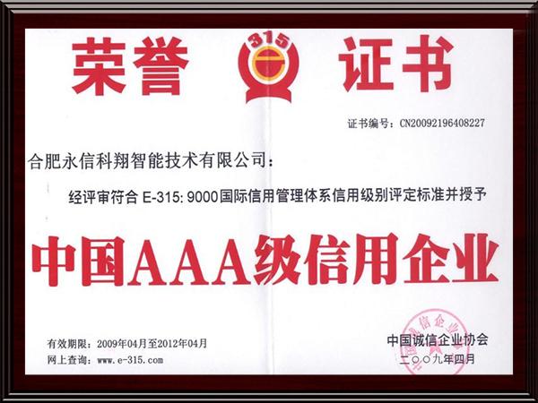 中国AAA级信用企业荣誉证书