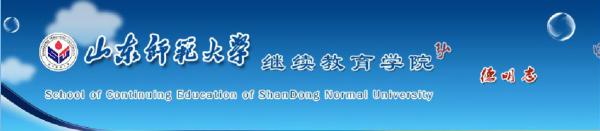 山东师范大学首图.png