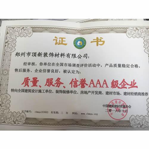 质量认证企业证书