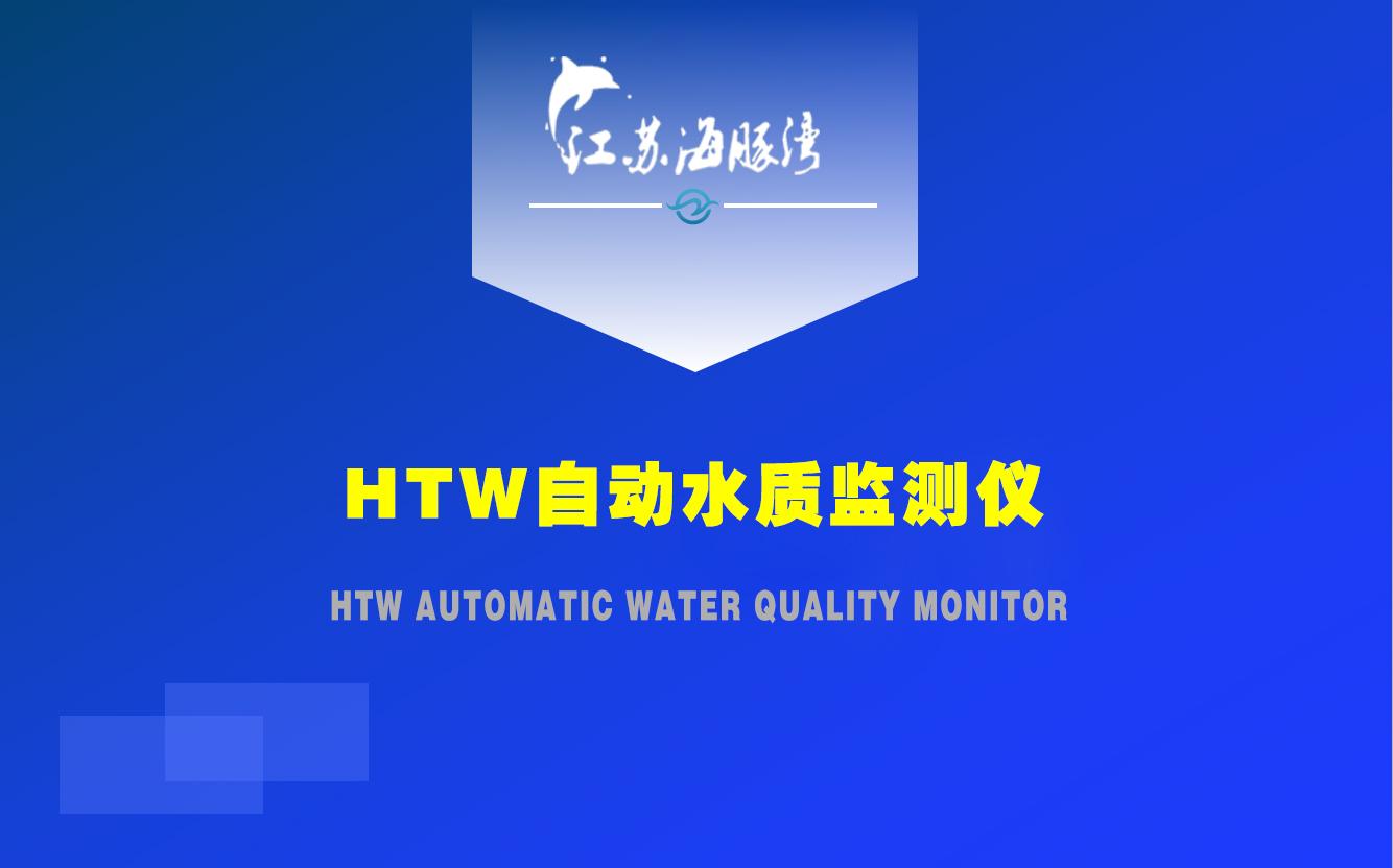 HTW自动水质监测仪