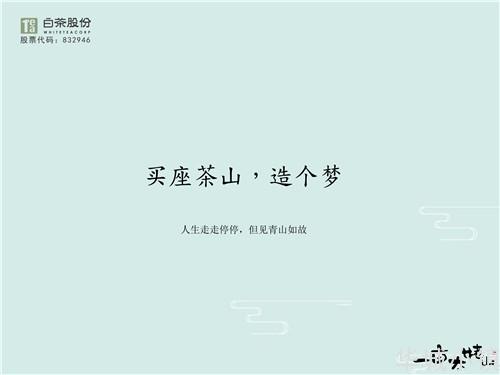 一亩茶山介绍(企业版)_1_副本.jpg