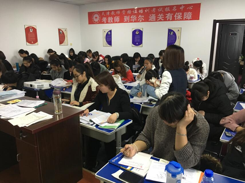 教师资格精讲课堂17
