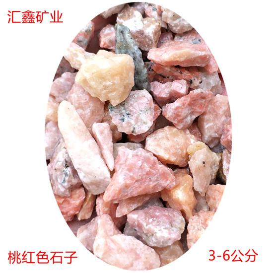 桃红石子3-6公分小.jpg