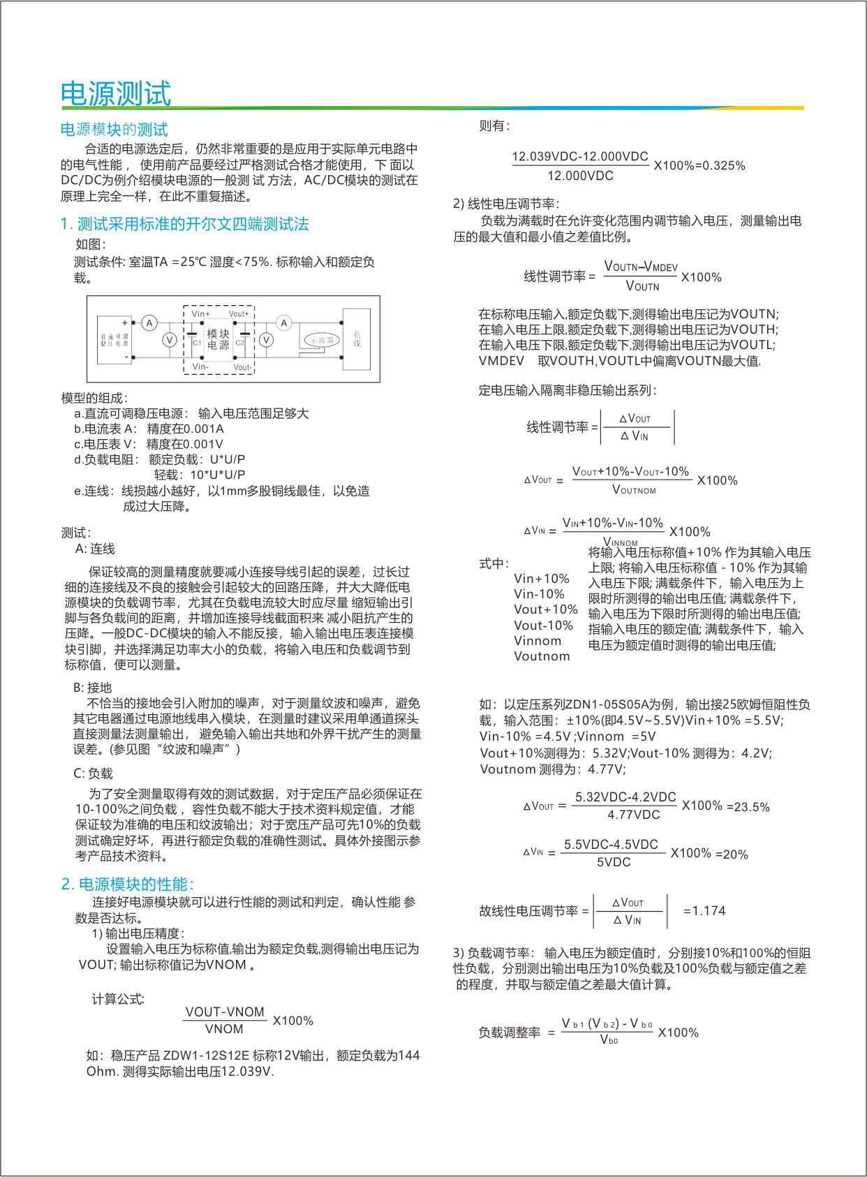 电源测试.jpg