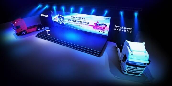 2017北京福田汽车上市发布会南宁站