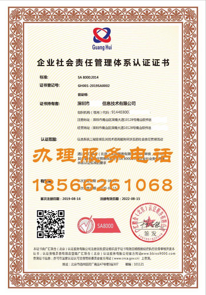 社会责任管理体系认证证书.jpg