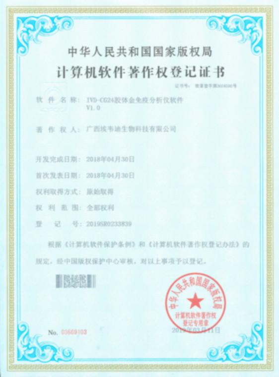 計算機軟件著作權登記證書IVD-CG24