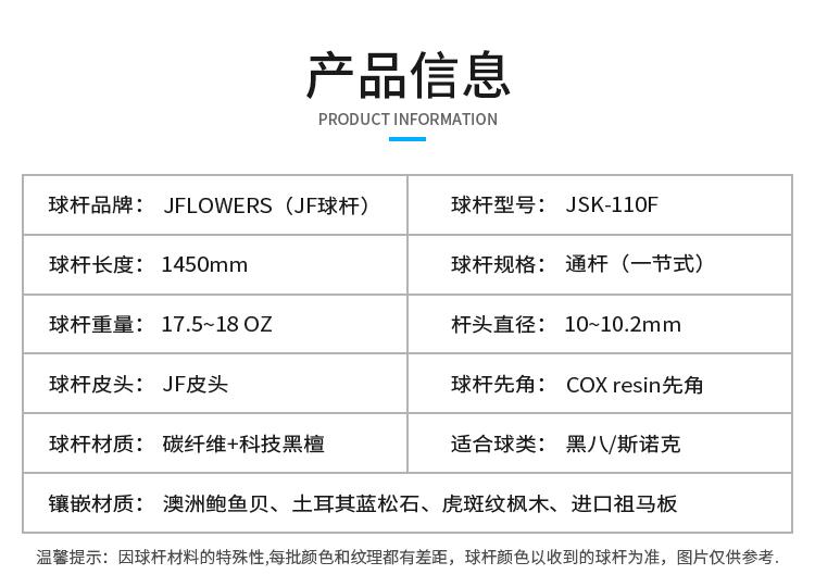 JSK-110F