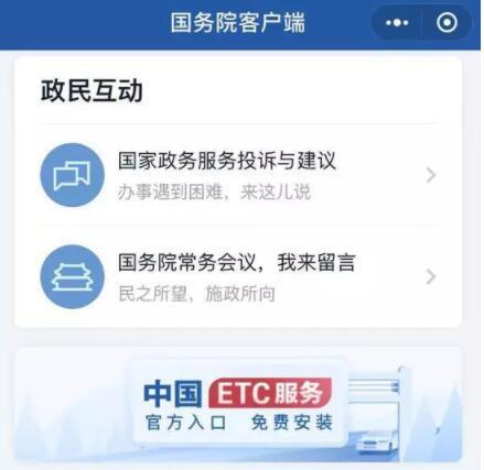 交通运输部:中国ETC服务平台正式上线运营