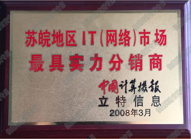 苏皖地区IT市场最具实力分销商