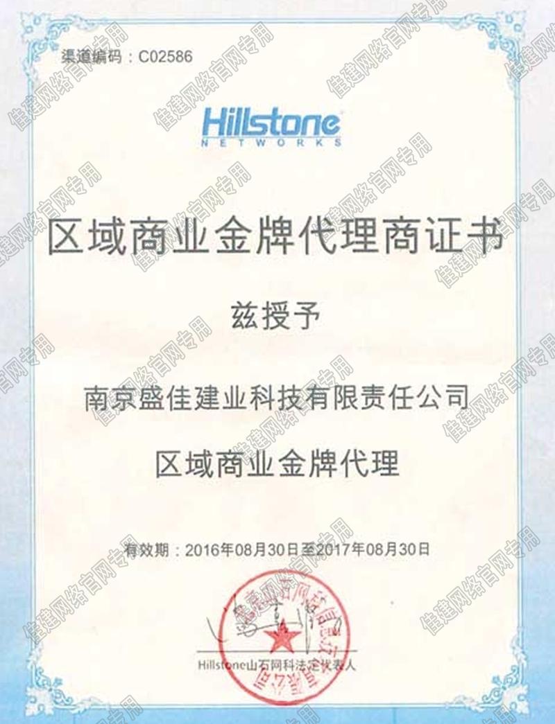 2017  Hillstone 区域商业金牌代理