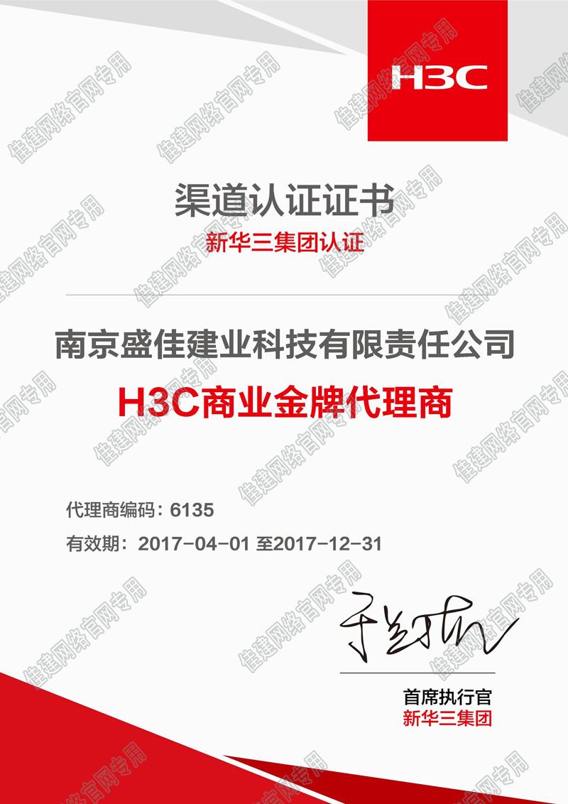 2017  H3C商業金牌代理商