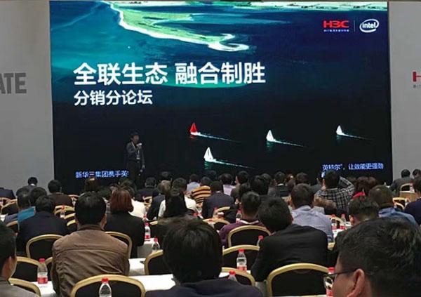 佳建网络应邀参加 H3C Navigate 2017领航者峰会