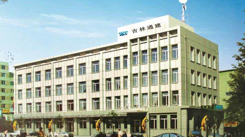 吉林省通信建设有限公司