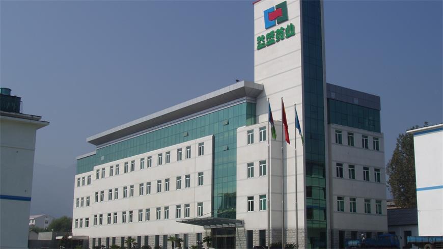 吉林省集安益盛药业股份有限公司