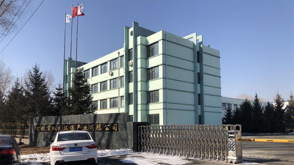 吉林省双龙环保产业有限公司