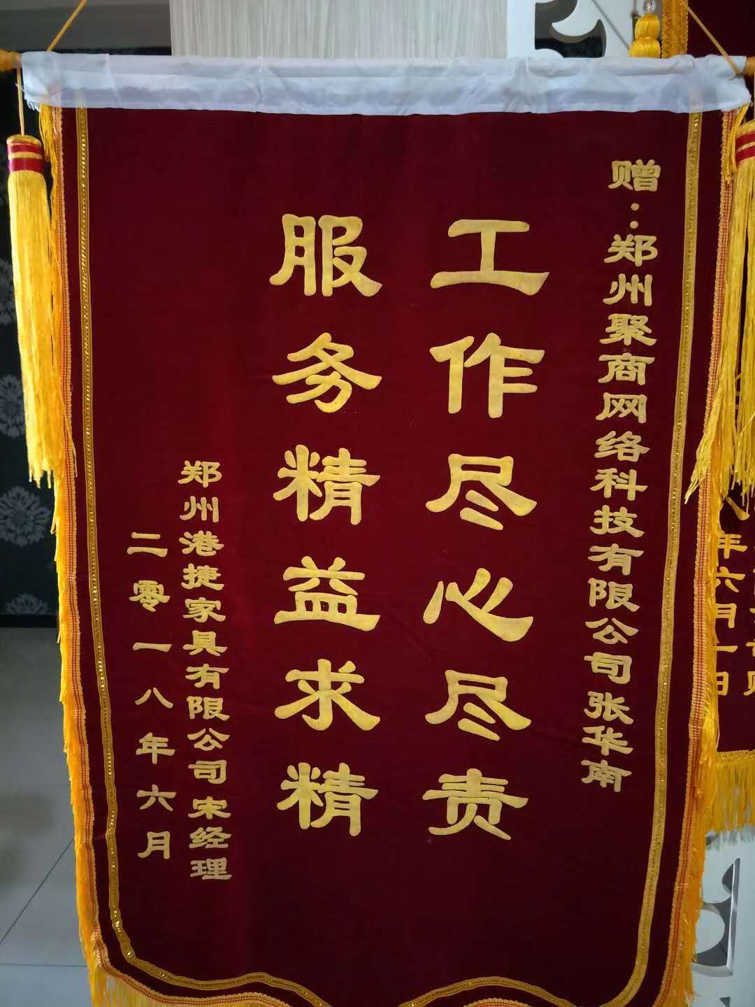 Pennants presented by Zhengzhou Gangjie Furniture Co., Ltd.