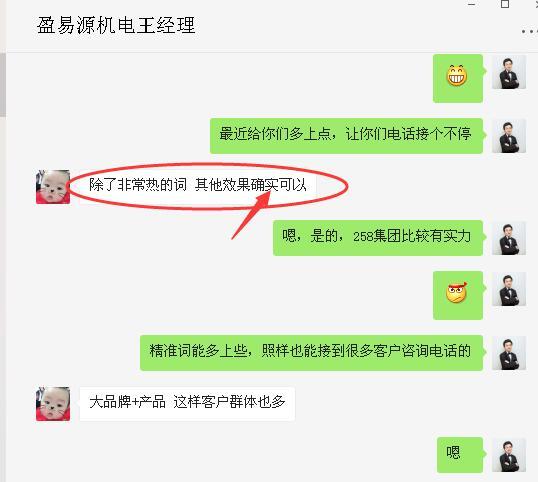 鄭州盈源機電客戶反饋