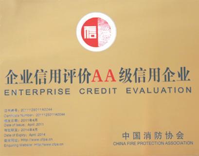 消协信用评价2A企业