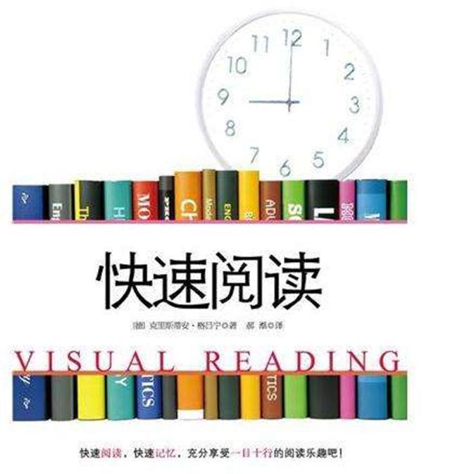 快-速速读教学介绍 一、教学特色 1、运用眼脑直映、扩大视幅、图像记忆等原理与方法,提高专注力、增快反应力、改变慢读的学东西的xi惯; 2、配合专用训练软件(学员一人一机),文章由短而长、由慢而快的训练; 3、一千余张幻灯片,内含数字、中文、英文、图片及短文训练, 高速闪示使训练者反应灵敏,记忆增强; 4、速读专用定时器作限时阅读及徒手式训练,发挥阅读潜能; 5、训练强化记忆法、回忆表如何制作、默念革除法、眼睛运动与保护及徒手式速读方法等; 6 、在家配合快-速闪卡进行训练,达到一目十行、过目不忘的能