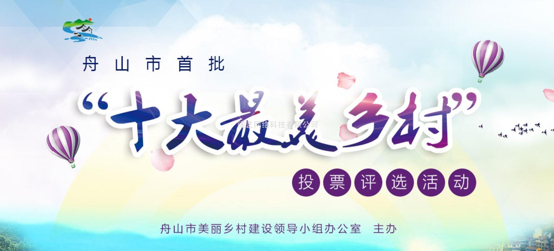 舟山市首批十大最美乡村投票评选活动