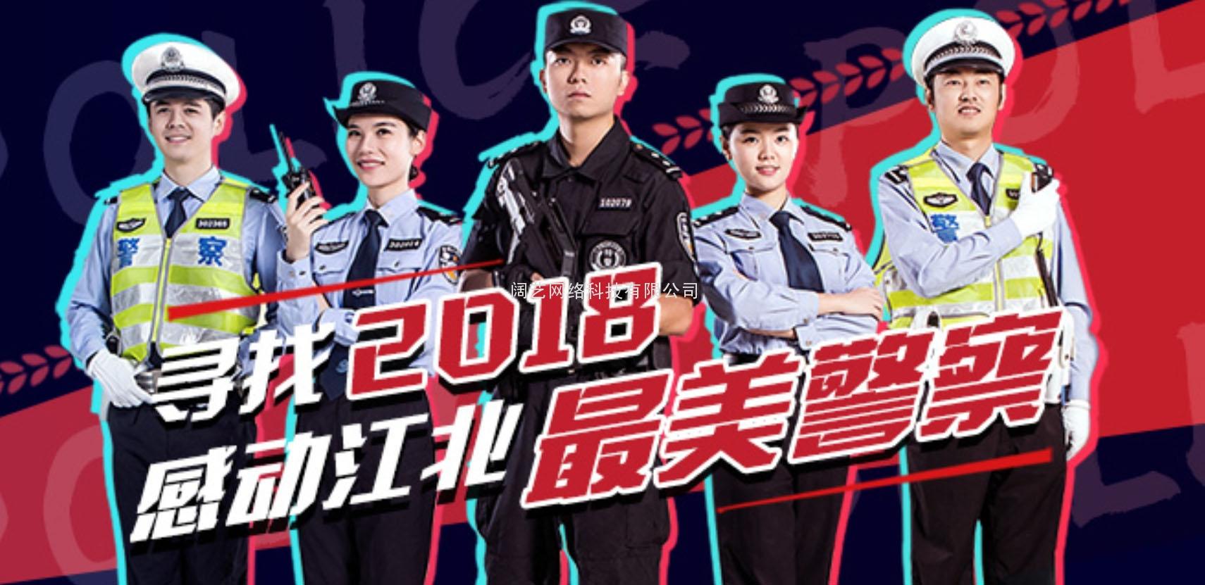 感动江北最美警察