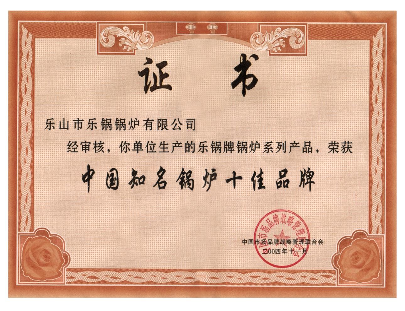 中國知名十佳品牌