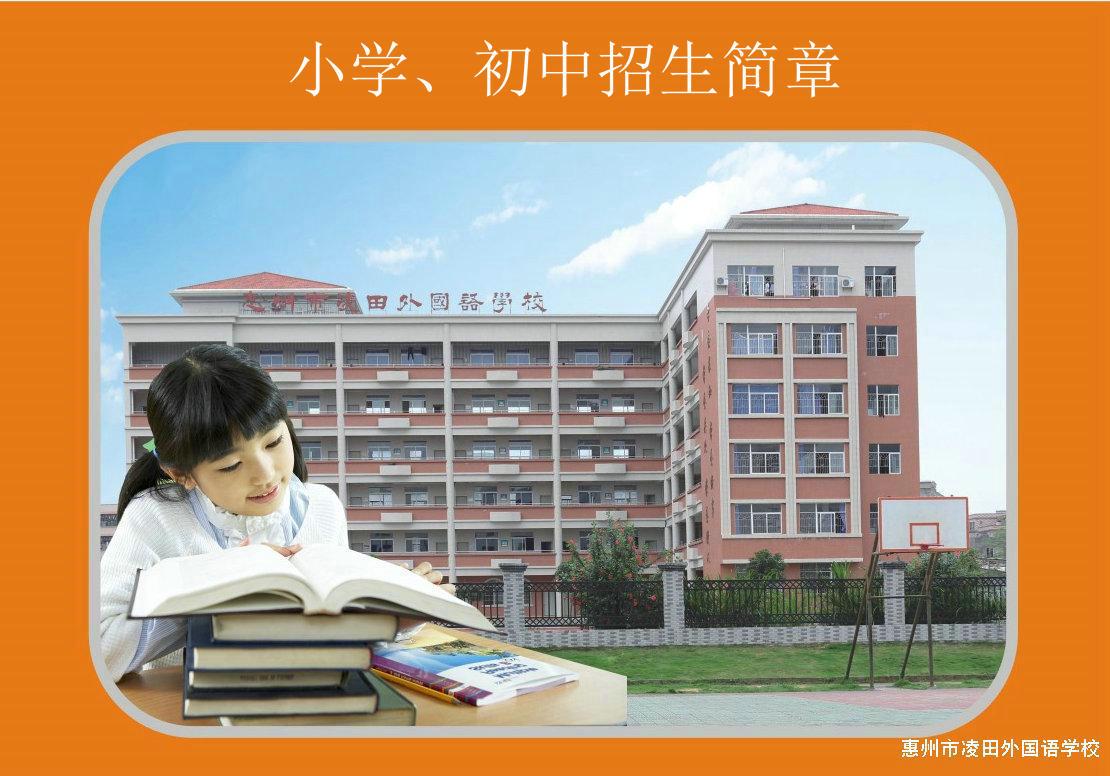 小學、初中招生簡章