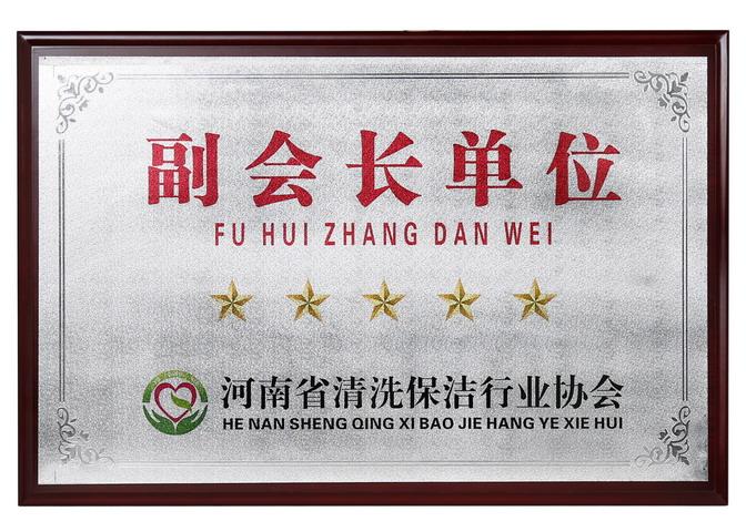 河南省清洗保洁协会副会长单位
