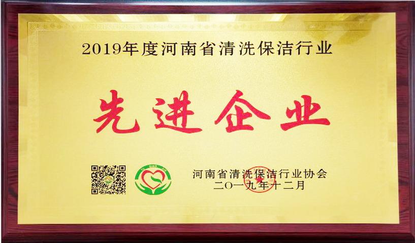 河南省清洗保洁行业先进企业