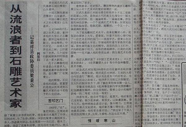 媒体报道梁秉公大师