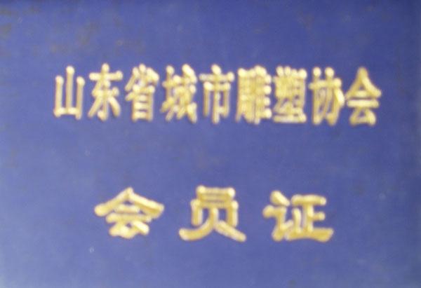 雕塑协会会员证