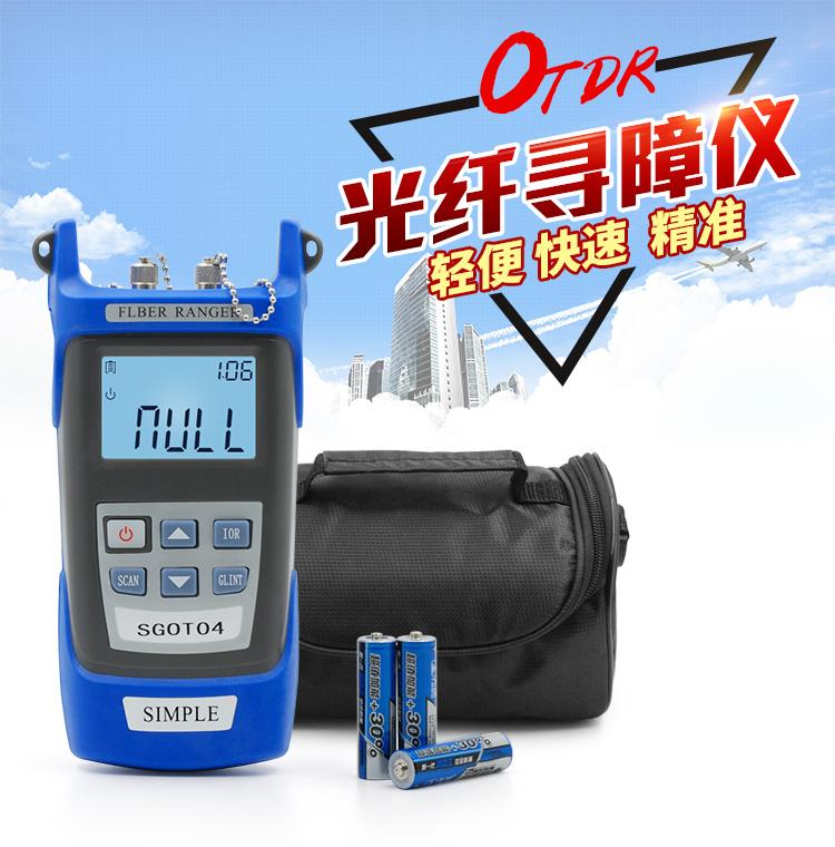 SGOT04光纤寻障仪产品描述