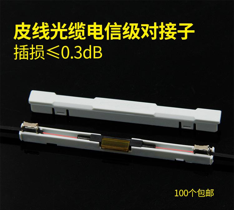 皮线光缆对接子插损小于0.3db