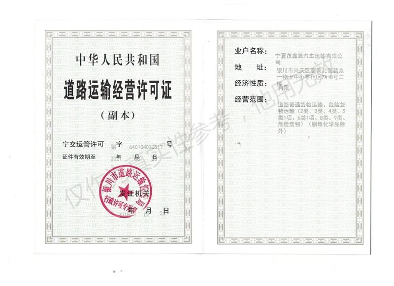 企业道路必威手机网址许可证