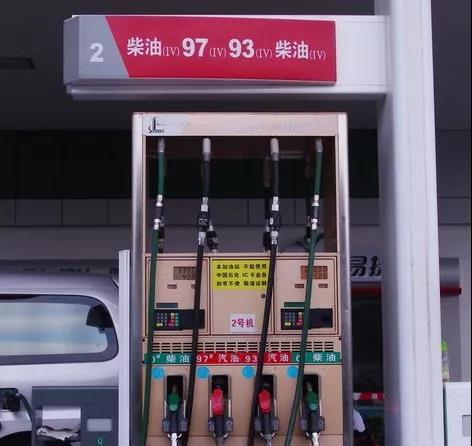 【头条】注意!油价又要调整啦......