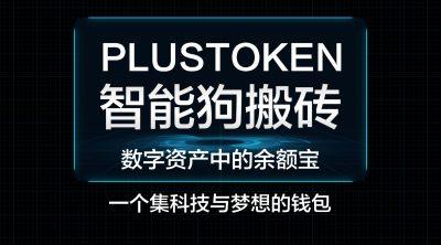 关于PlusToken智能钱包,区块链的江湖有这么一句传言