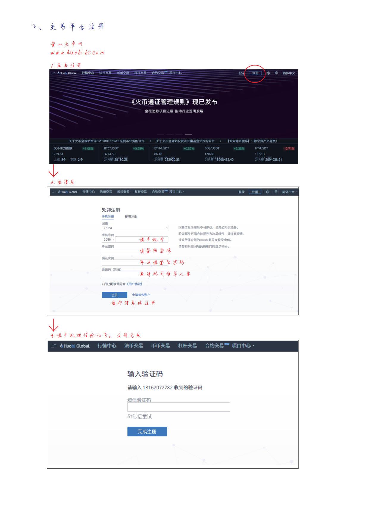 PLUS的注册-买币-卖币等流程_3.jpg