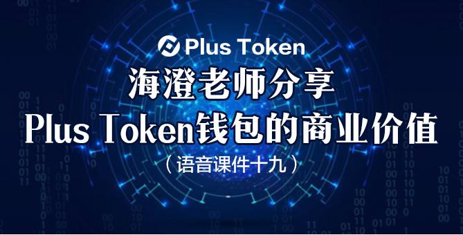 Plus Token——钱包的商业价值