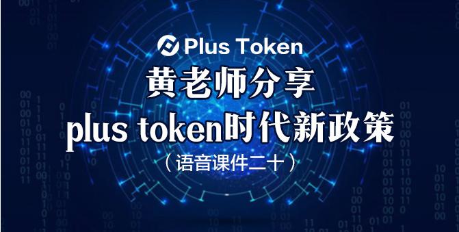 Plus Token——时代新政策