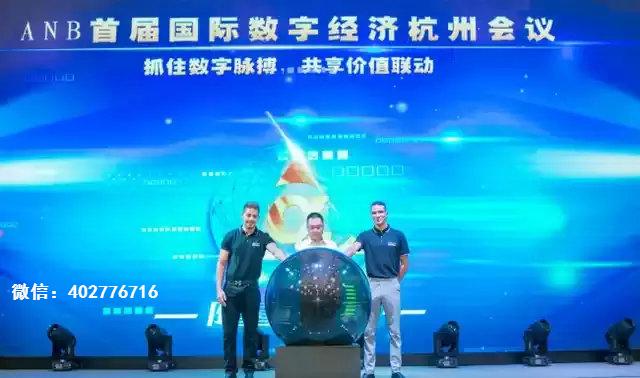 """""""抓住数字脉搏 共享价值联动""""—2019年8月5日 ANB首链国际数字经济杭州峰会 Alpha Number ANB币对接全国市场领导人团队长最高对接系统"""