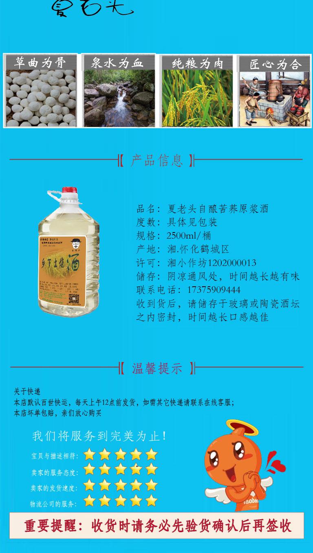 淘宝苦荞酒详情页_12.jpg